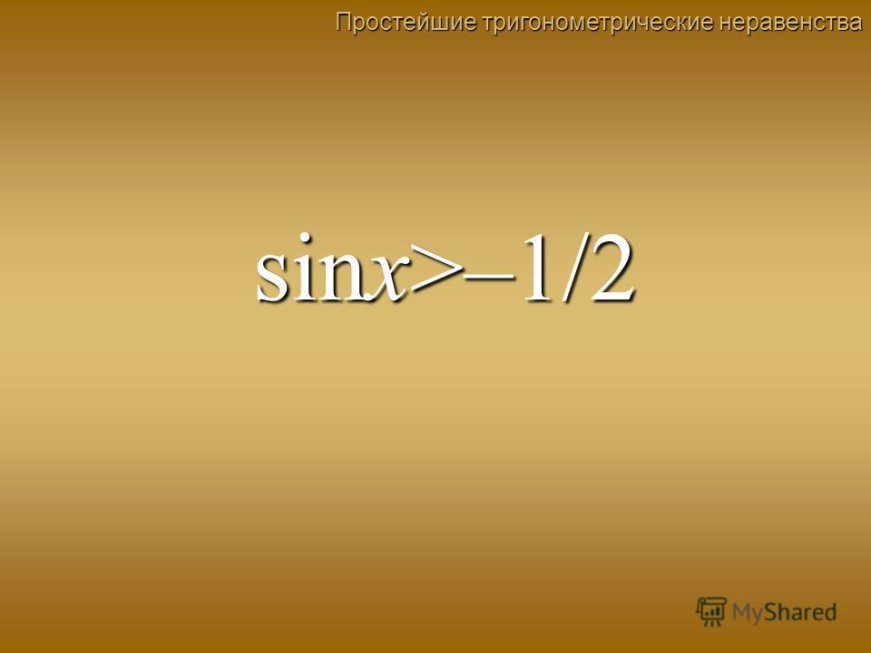 sinx>–1/2 Простейшие тригонометрические неравенства