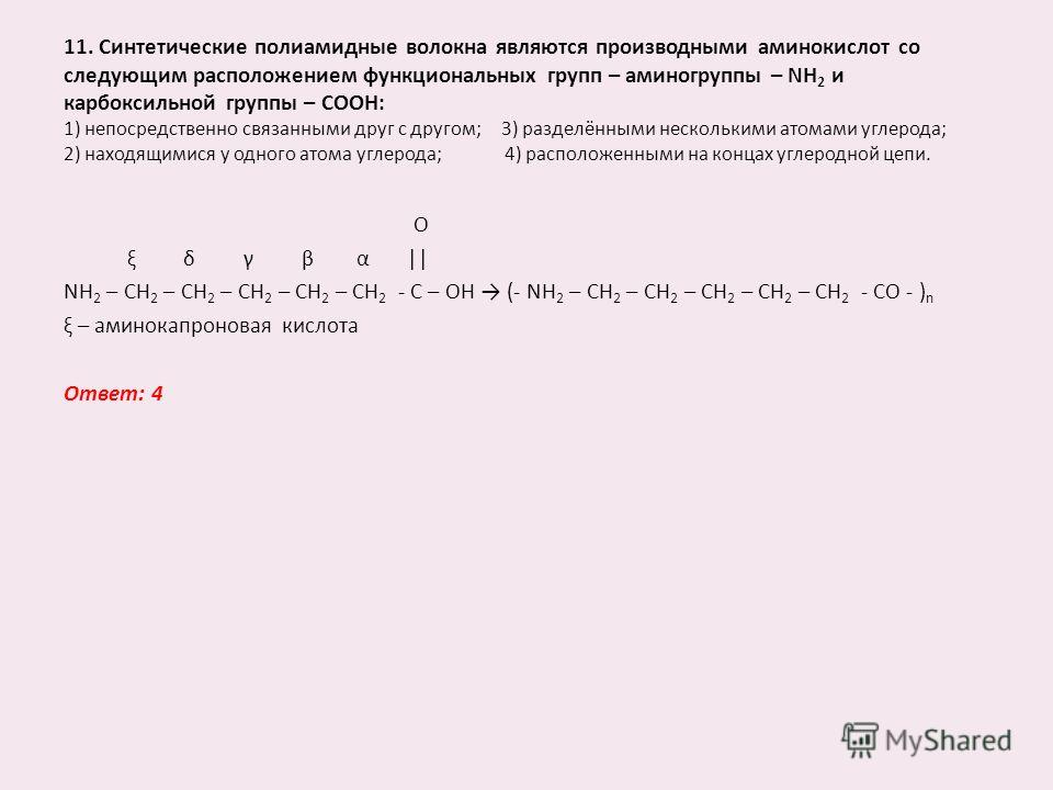 аминокислот со следующим