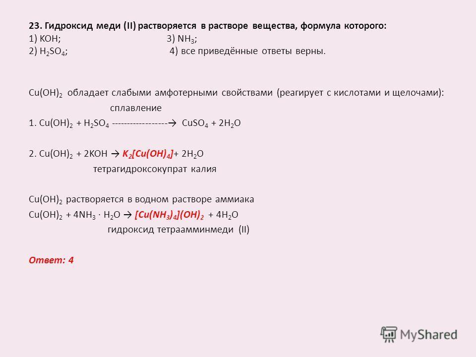 23. Гидроксид меди (II) растворяется в растворе вещества, формула которого: 1) KOH; 3) NH 3 ; 2) H 2 SO 4 ; 4) все приведённые ответы верны. Cu(OH) 2 обладает слабыми амфотерными свойствами (реагирует с кислотами и щелочами): сплавление 1. Cu(OH) 2 +