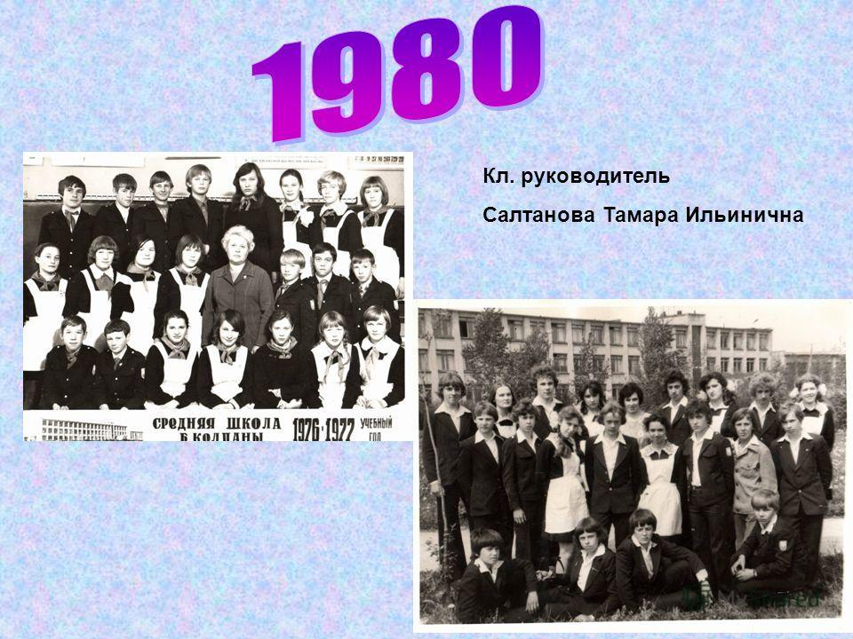 Кл. руководитель Салтанова Тамара Ильинична
