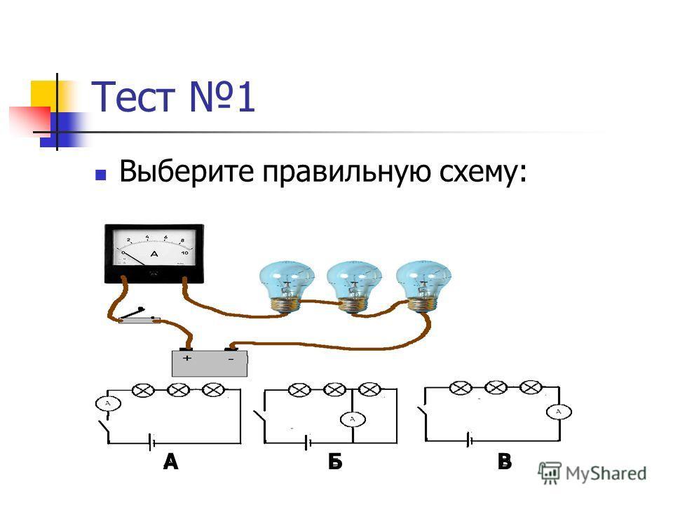 Тест 1 Выберите правильную схему: АБВ
