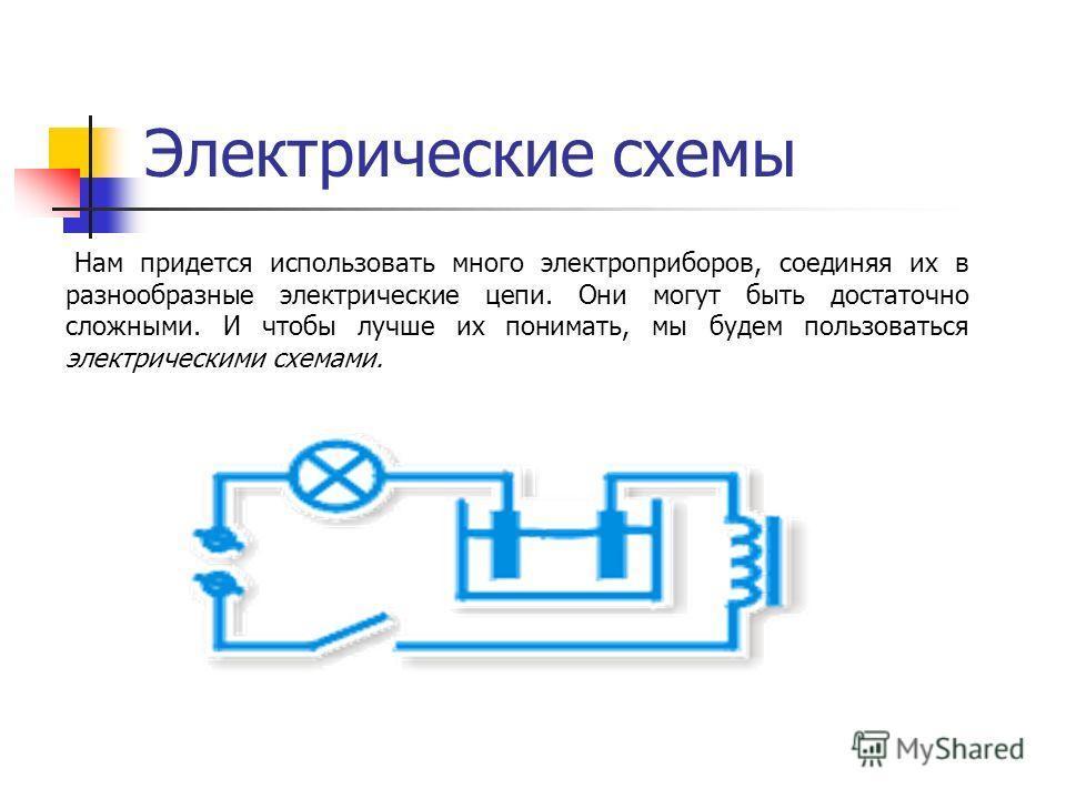 Электрические схемы Нам