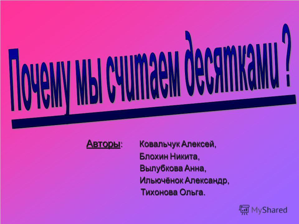 Авторы: Ковальчук Алексей, Блохин Никита, Вылубкова Анна, Ильючёнок Александр, Тихонова Ольга.