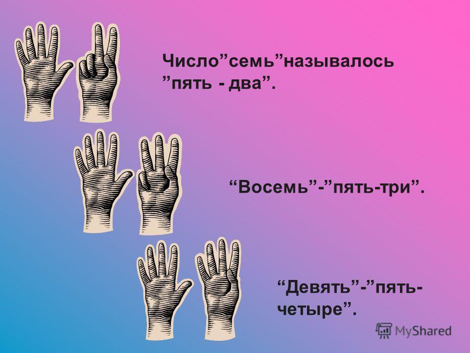 Числосемьназывалосьпять - два. Восемь-пять-три. Девять-пять- четыре.