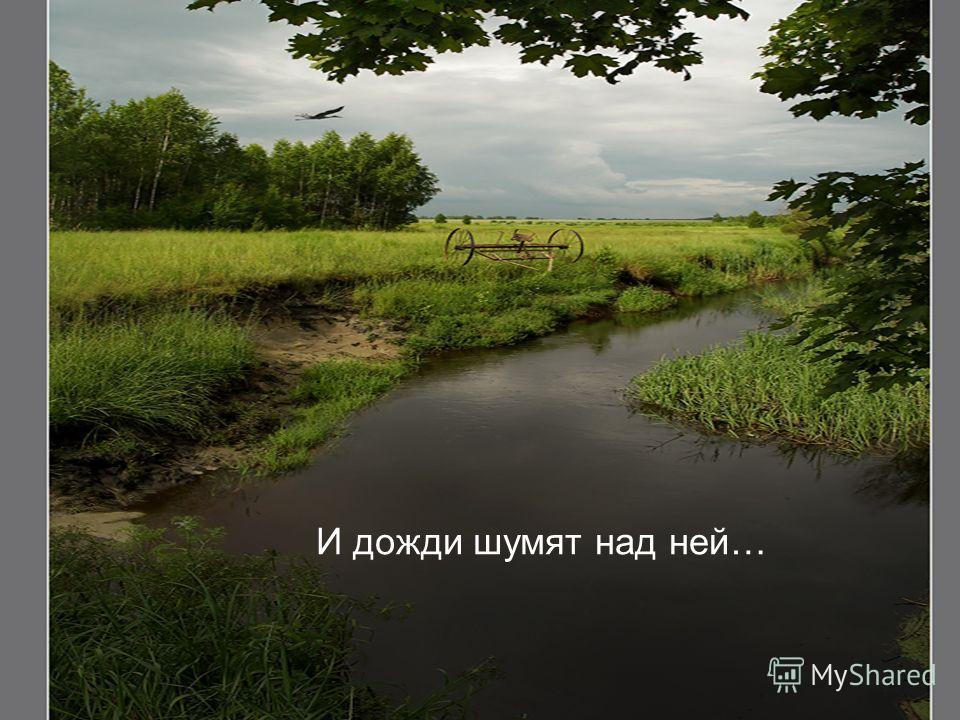 И дожди шумят над ней…