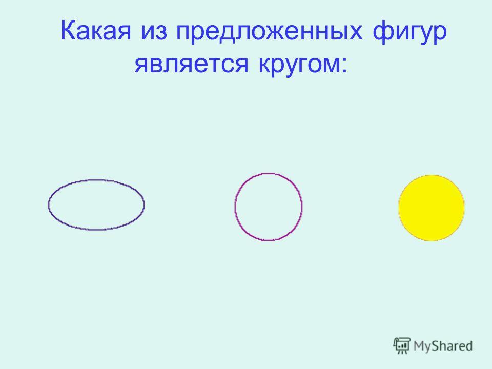 Какая из предложенных фигур является кругом: