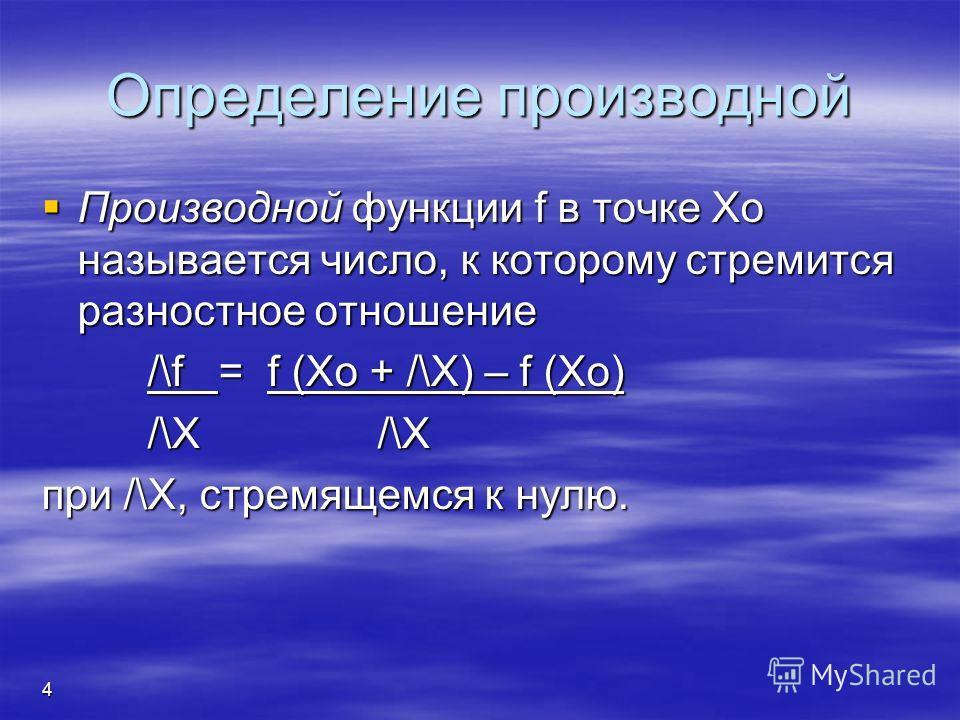3 Производная функции Рассмотрим способ нахождения углового коэффициента касательной к графику функции: Рассмотрим способ нахождения углового коэффициента касательной к графику функции: 1) С помощью формулы, задающей функцию f, находим её приращение