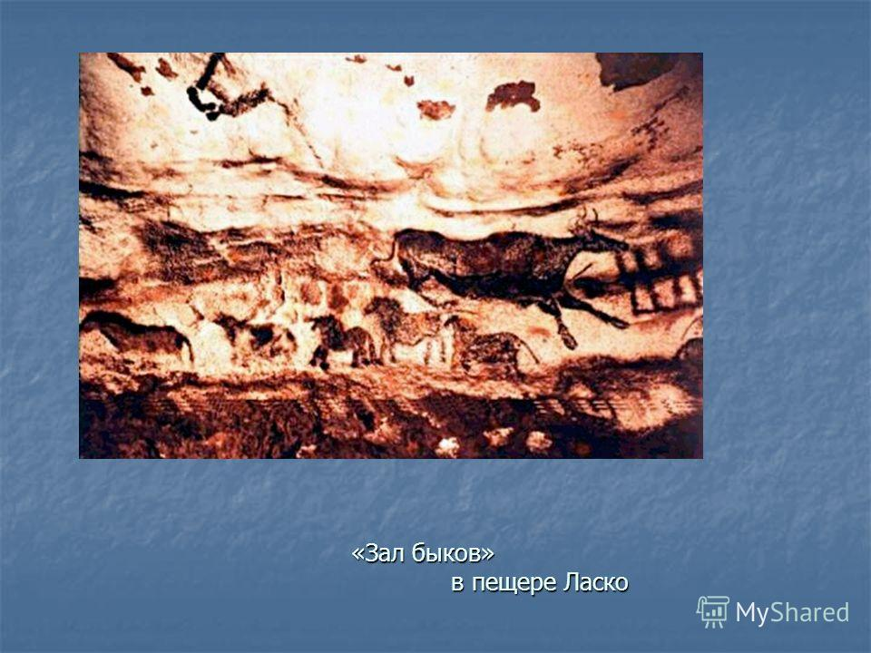 «Зал быков» в пещере Ласко