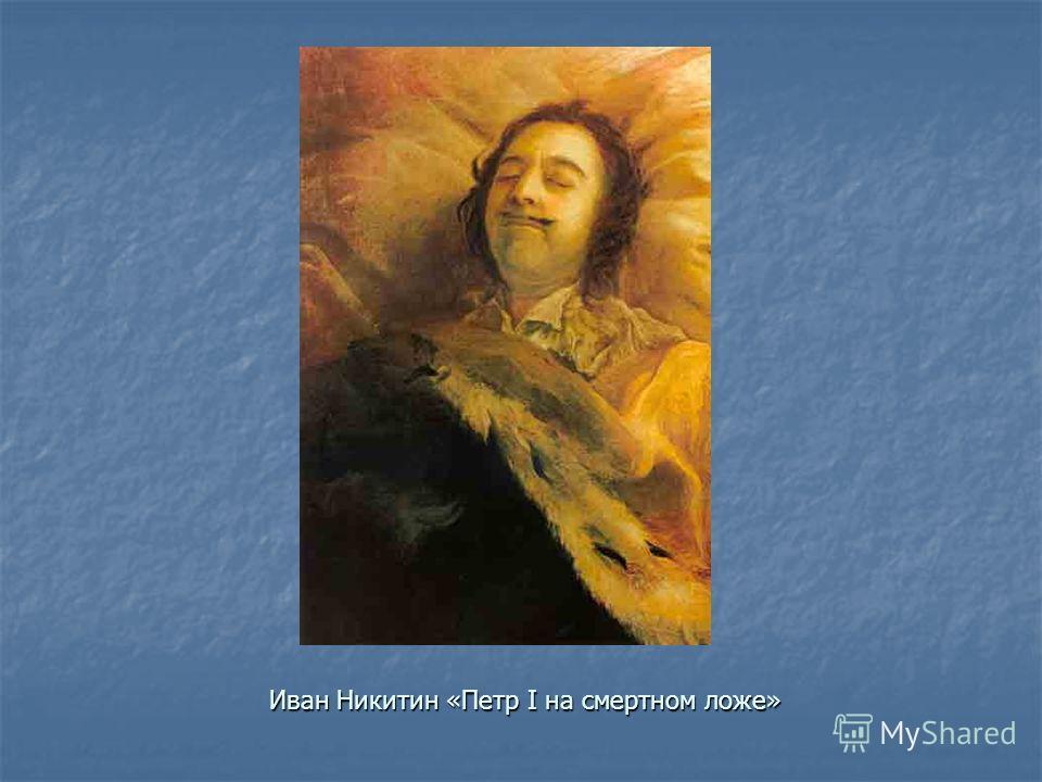 Иван Никитин «Петр I на смертном ложе»