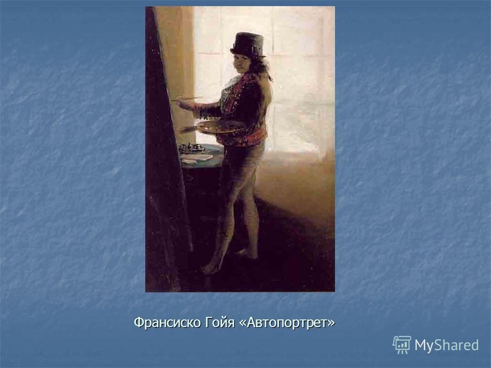 Франсиско Гойя «Автопортрет»