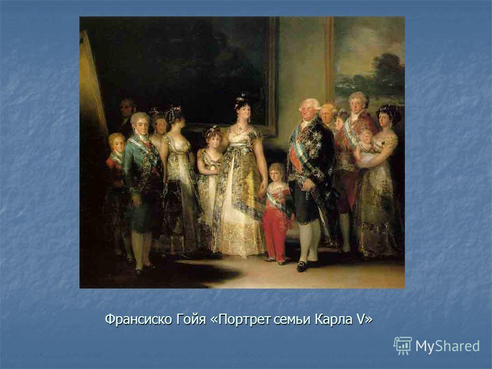 Франсиско Гойя «Портрет семьи Карла V»
