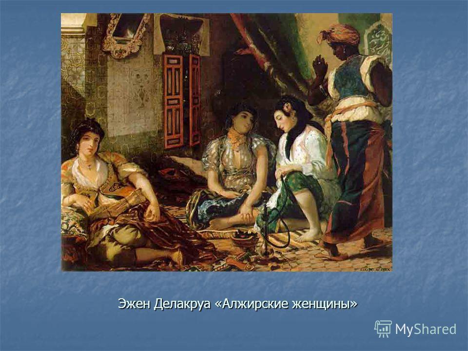 Эжен Делакруа «Алжирские женщины»