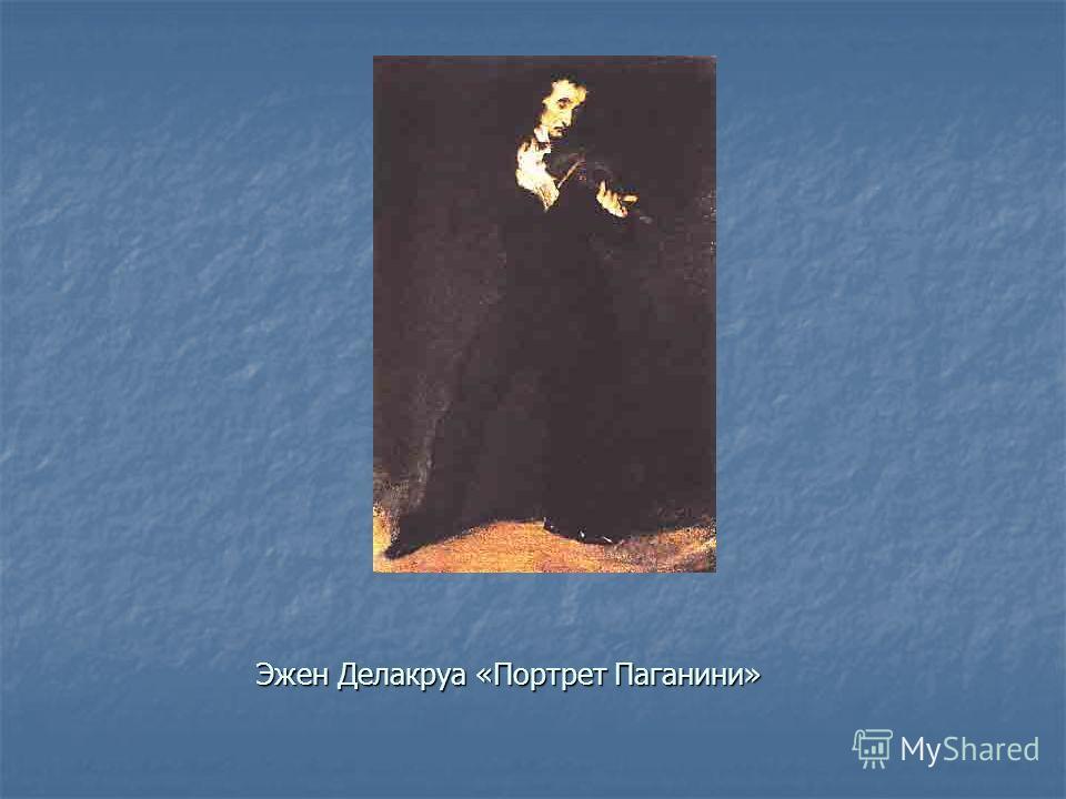 Эжен Делакруа «Портрет Паганини»