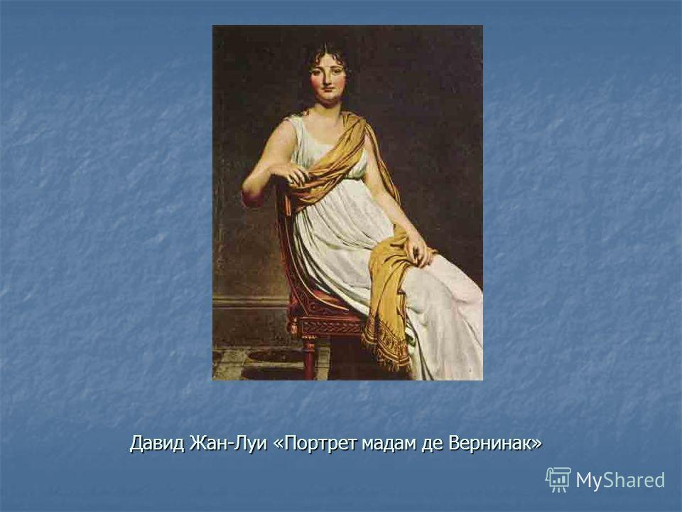 Давид Жан-Луи «Портрет мадам де Вернинак»