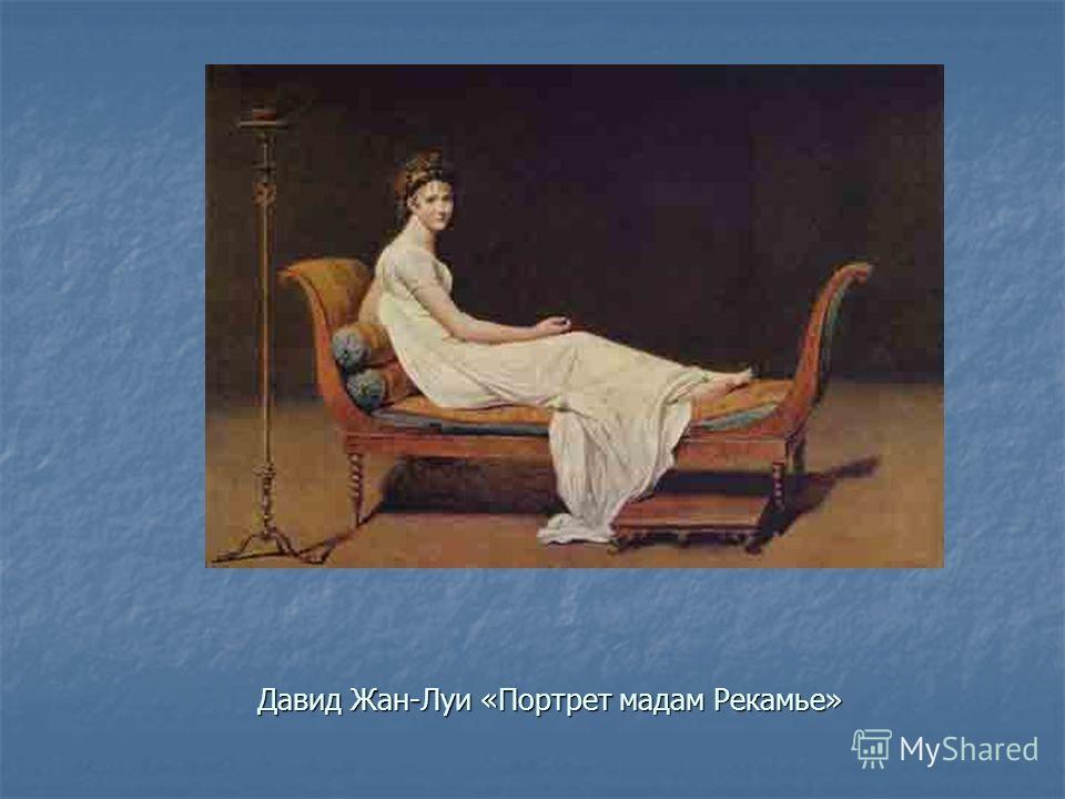Давид Жан-Луи «Портрет мадам Рекамье»