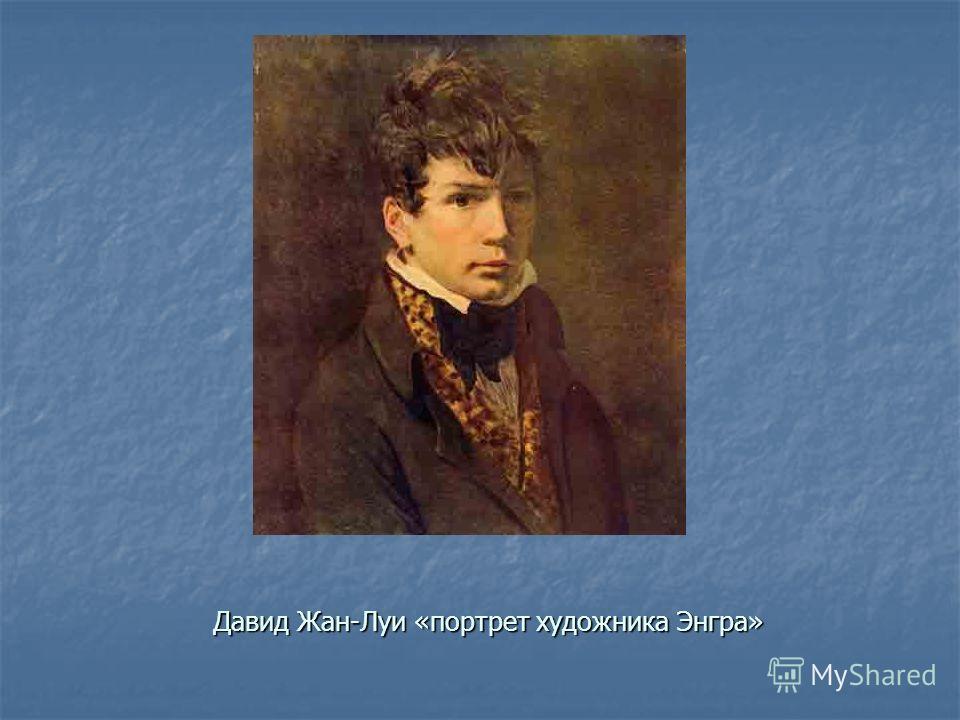 Давид Жан-Луи «портрет художника Энгра»