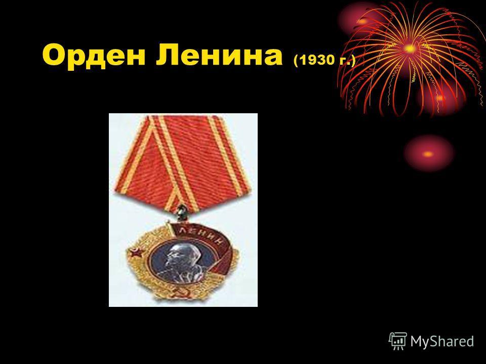 Орден Ленина (1930 г.)