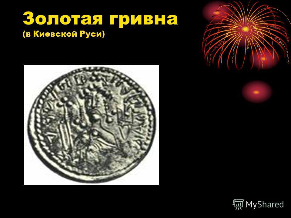 Золотая гривна (в Киевской Руси)