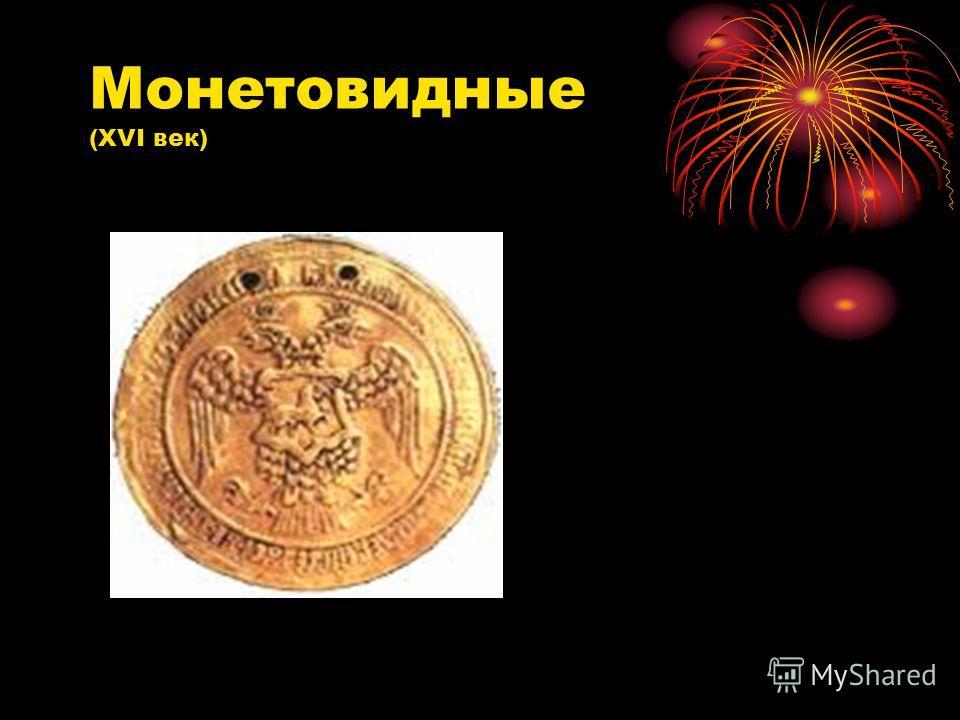 Монетовидные (XVI век)