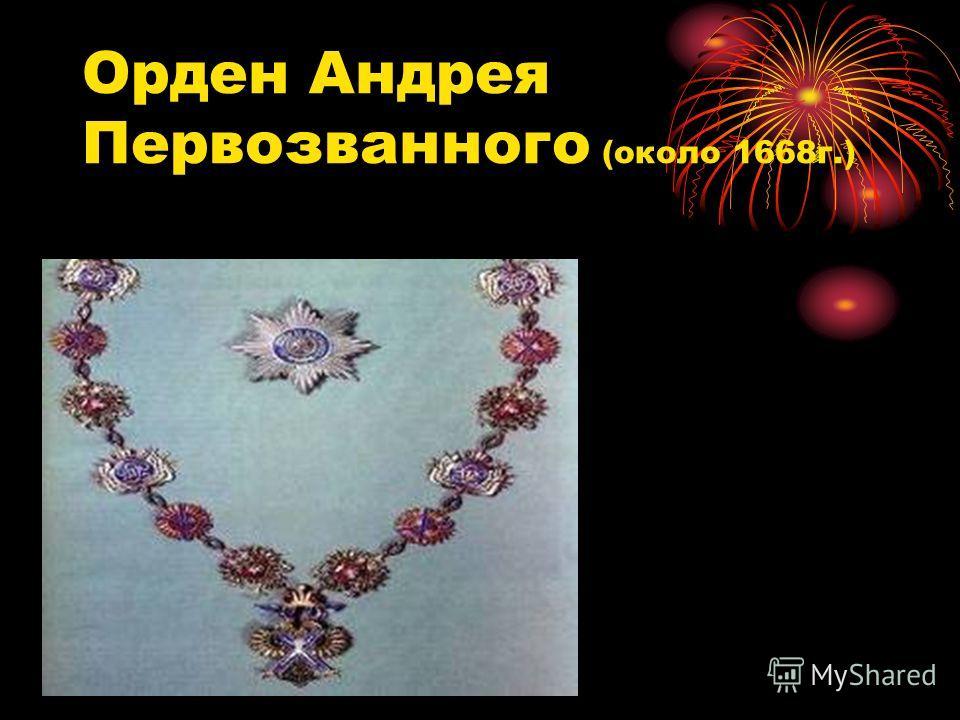 Орден Андрея Первозванного (около 1668г.)