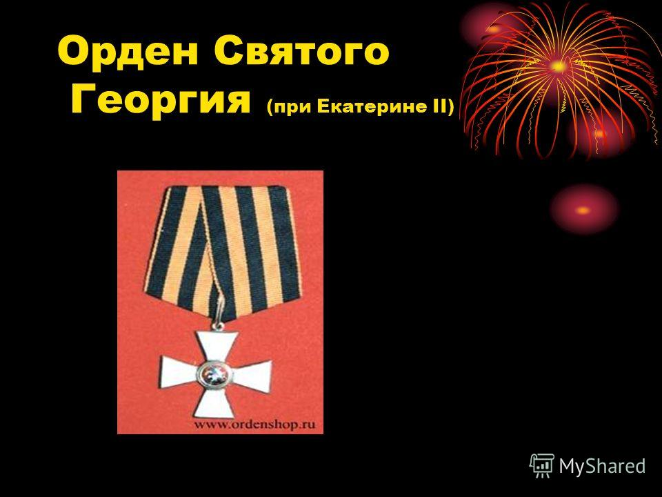 Орден Святого Георгия (при Екатерине II)
