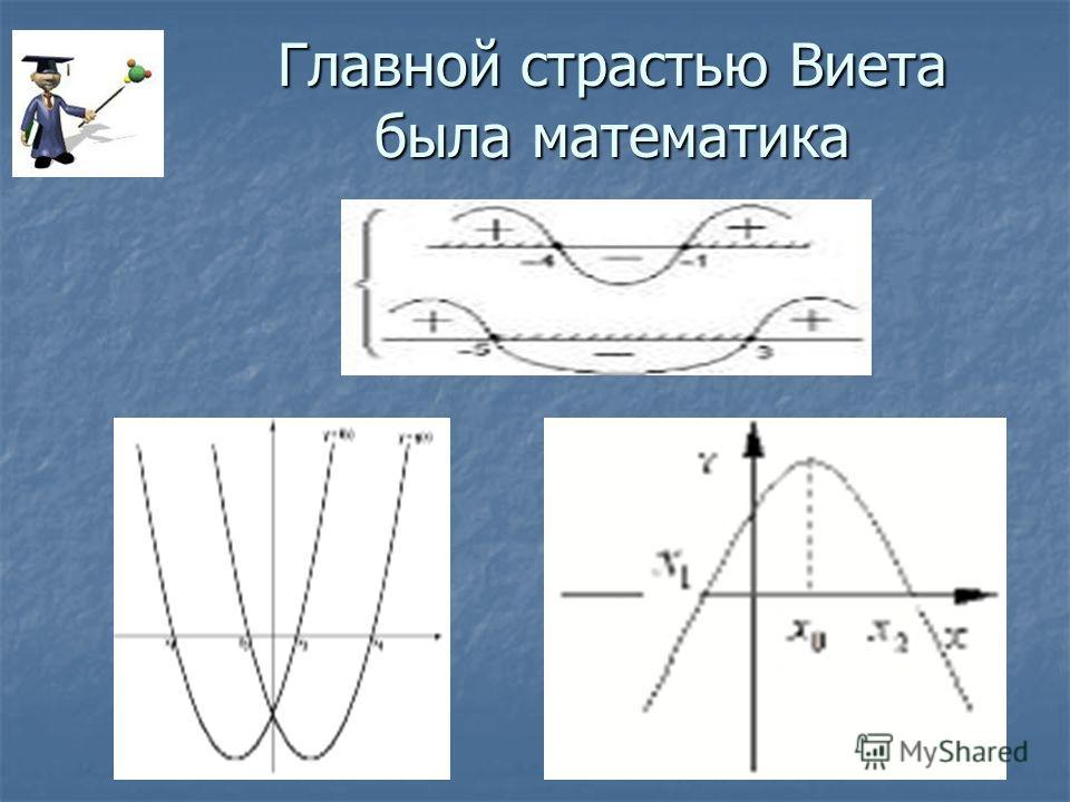 Главной страстью Виета была математика
