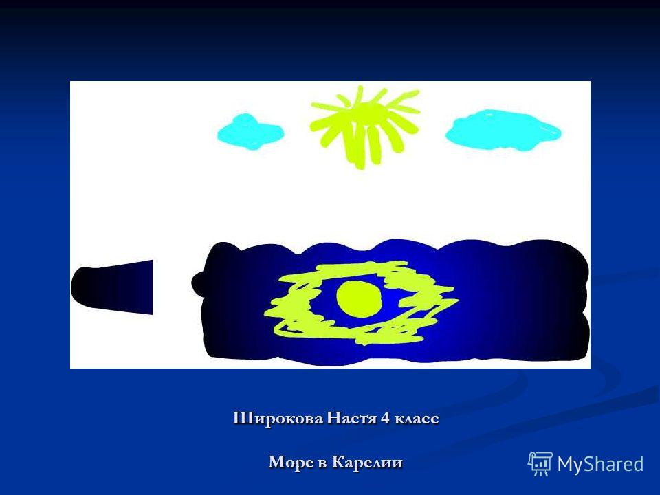 Широкова Настя 4 класс Море в Карелии