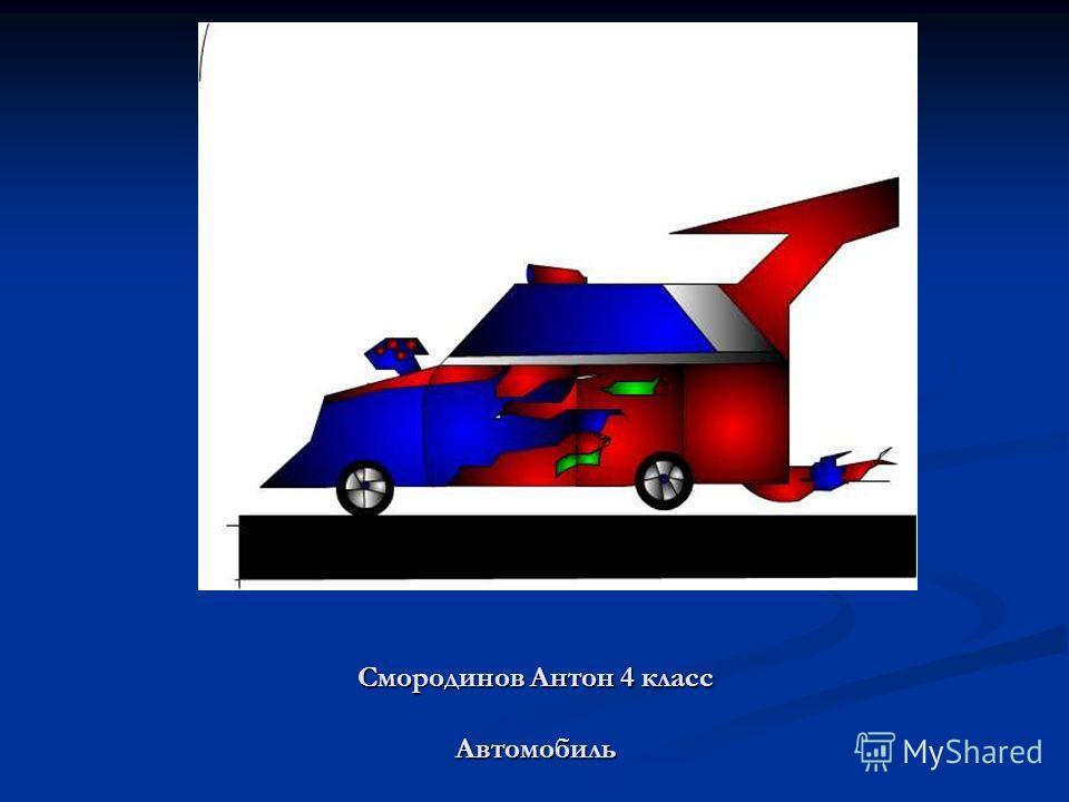 Смородинов Антон 4 класс Автомобиль