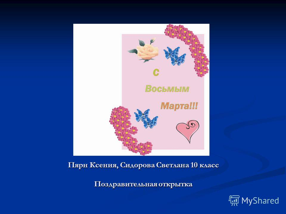 Пярн Ксения, Сидорова Светлана 10 класс Поздравительная открытка