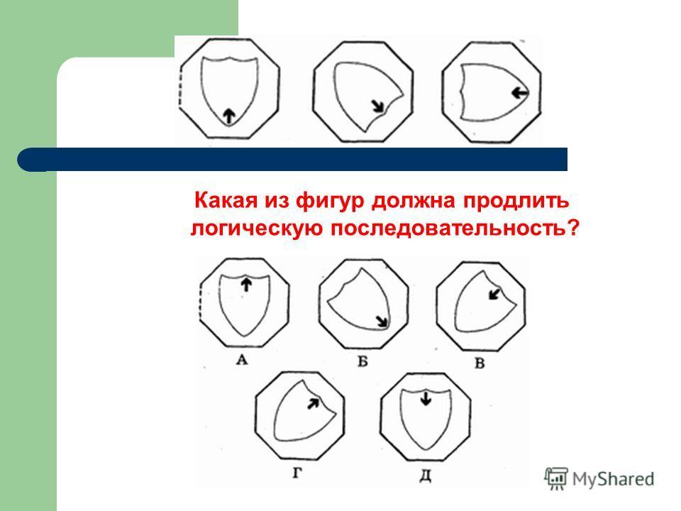 Какая из фигур должна продлить логическую последовательность?