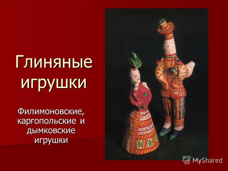 Глиняные игрушки Филимоновские, каргопольские и дымковские игрушки