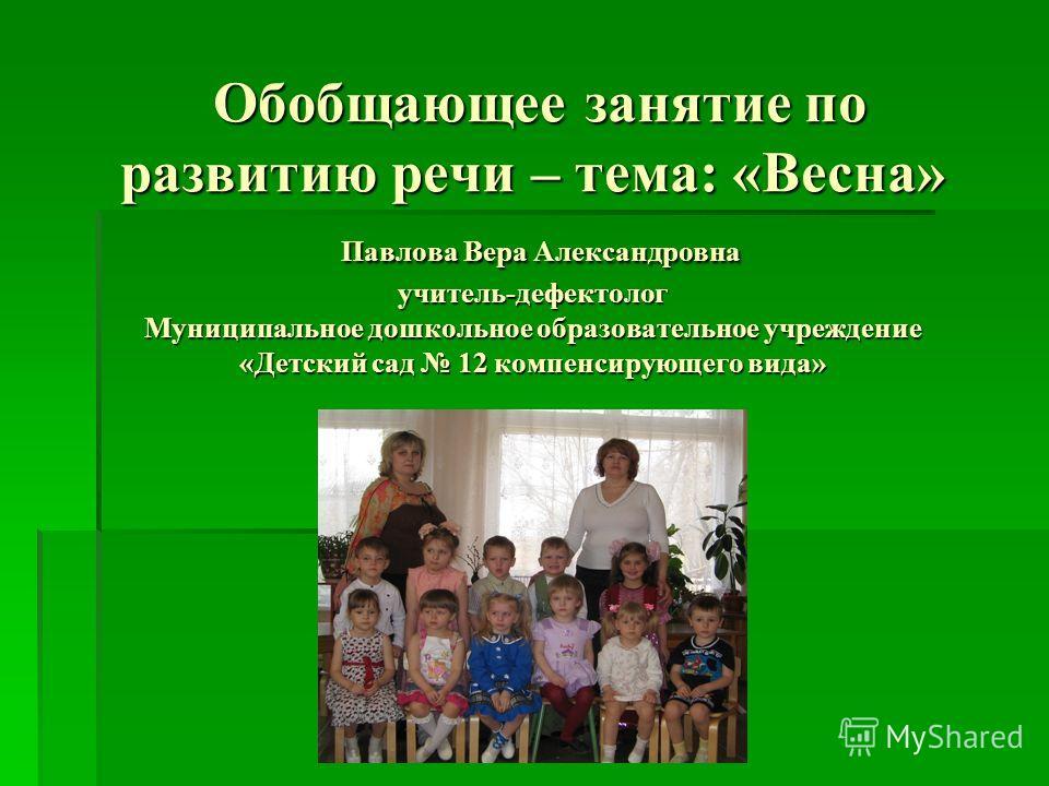 Презентация на тему тема беседа о