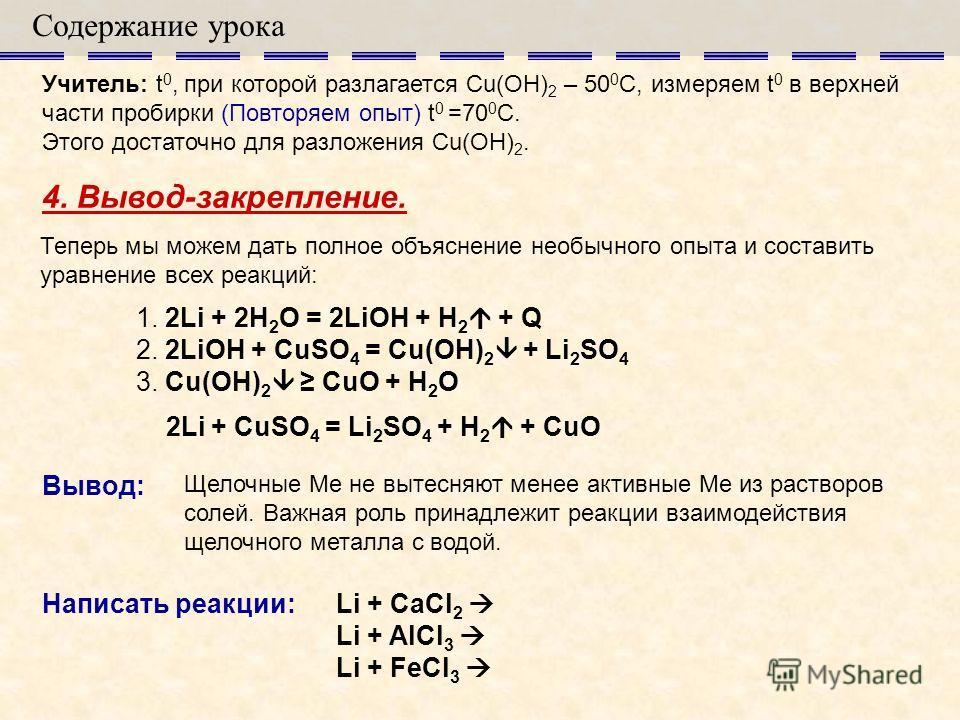 Учитель: t 0, при которой разлагается Cu(OH) 2 – 50 0 C, измеряем t 0 в верхней части пробирки (Повторяем опыт) t 0 =70 0 С. Этого достаточно для разложения Cu(OH) 2. Содержание урока 4. Вывод-закрепление. Теперь мы можем дать полное объяснение необы