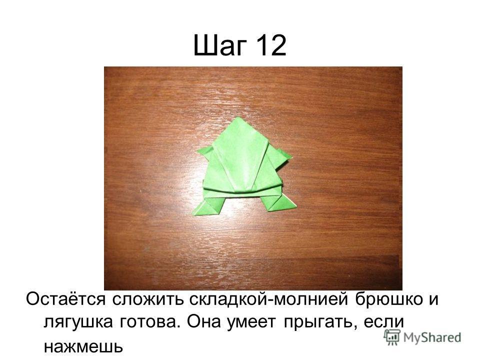 Шаг 12 Остаётся сложить складкой-молнией брюшко и лягушка готова. Она умеет прыгать, если нажмешь