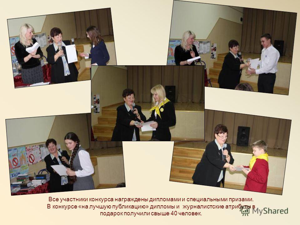 Все участники конкурса награждены дипломами и специальными призами. В конкурсе «на лучшую публикацию» дипломы и журналистские атрибуты в подарок получили свыше 40 человек.