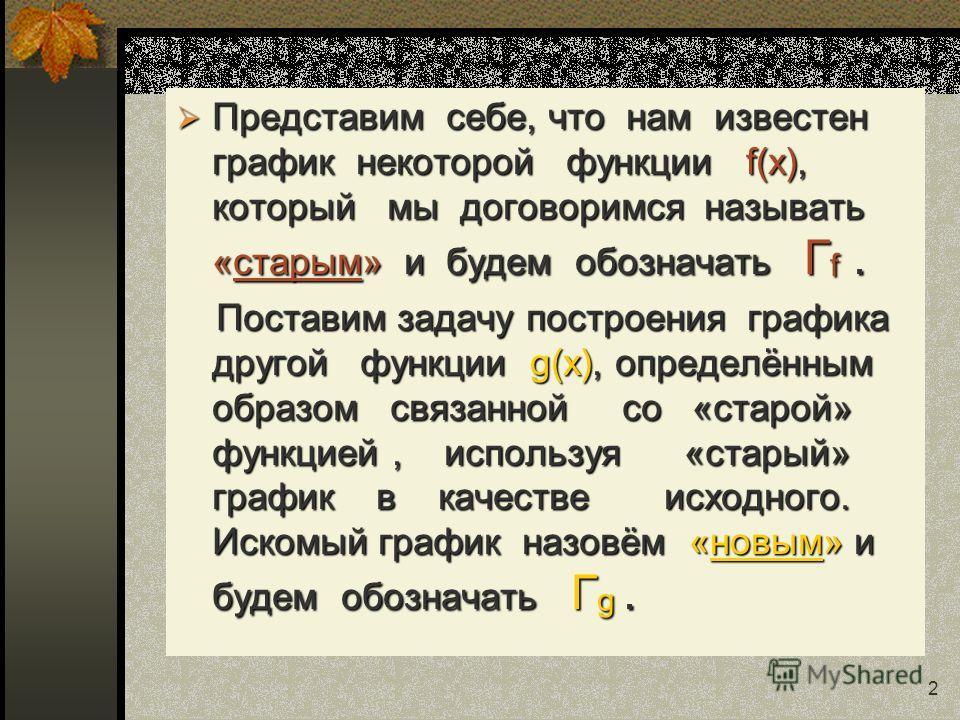 1 Ильин Владимир Леонидович Построение графиков функций элементарными средствами