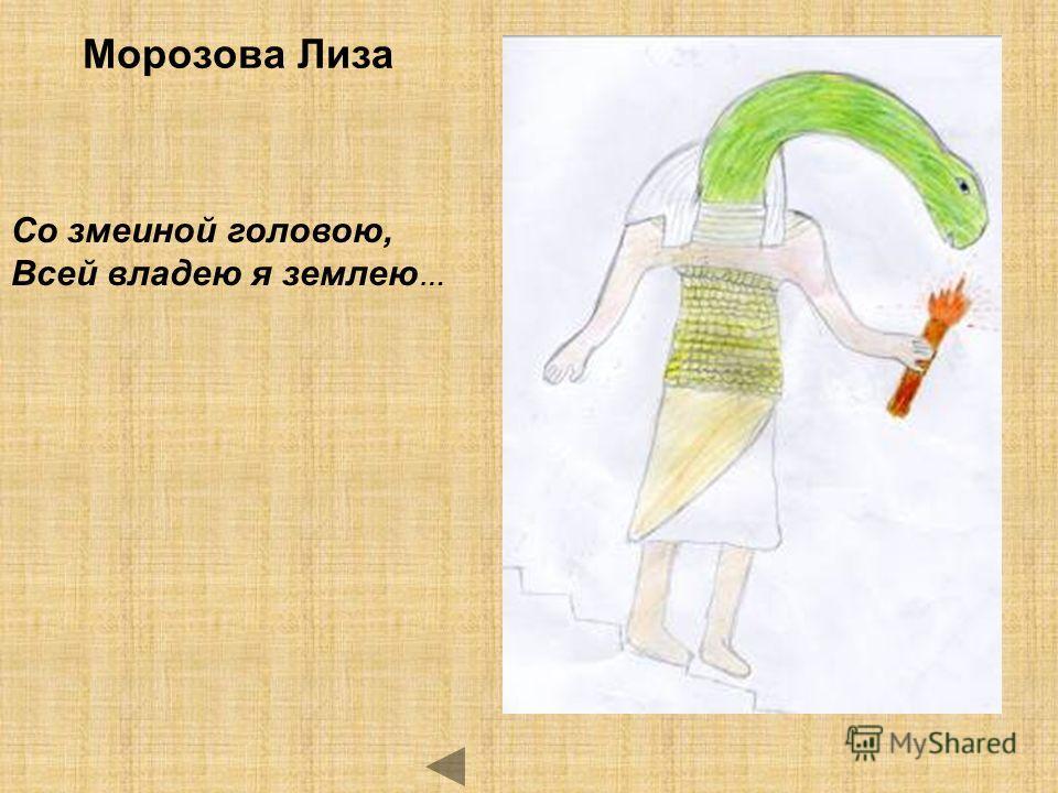 Морозова Лиза Со змеиной головою, Всей владею я землею …
