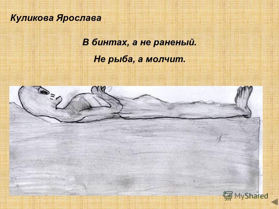 Куликова Ярослава В бинтах, а не раненый. Не рыба, а молчит.