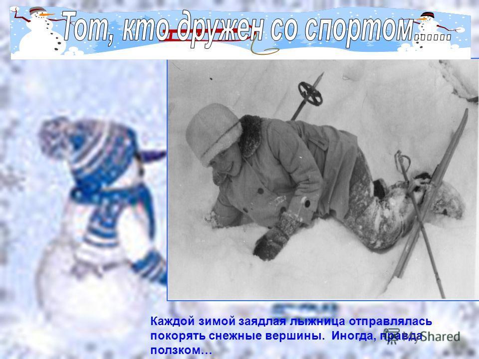 Каждой зимой заядлая лыжница отправлялась покорять снежные вершины. Иногда, правда ползком…