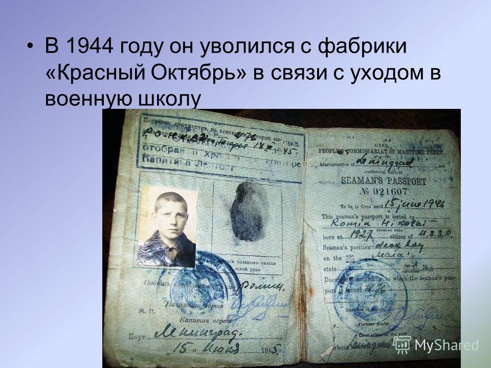 В 1944 году он уволился с фабрики «Красный Октябрь» в связи с уходом в военную школу