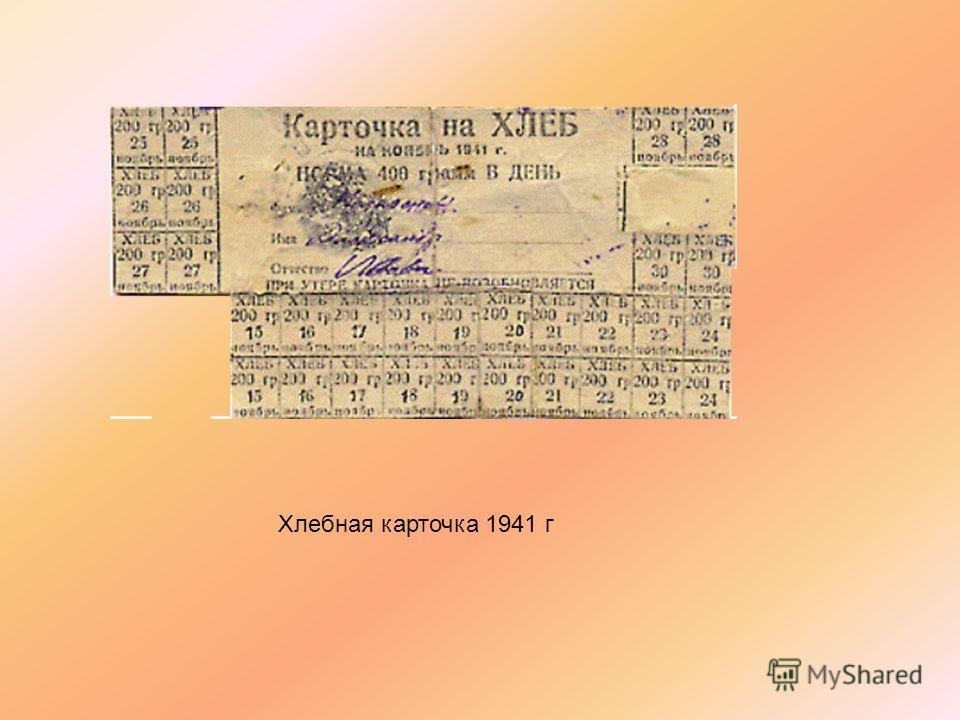 Хлебная карточка 1941 г