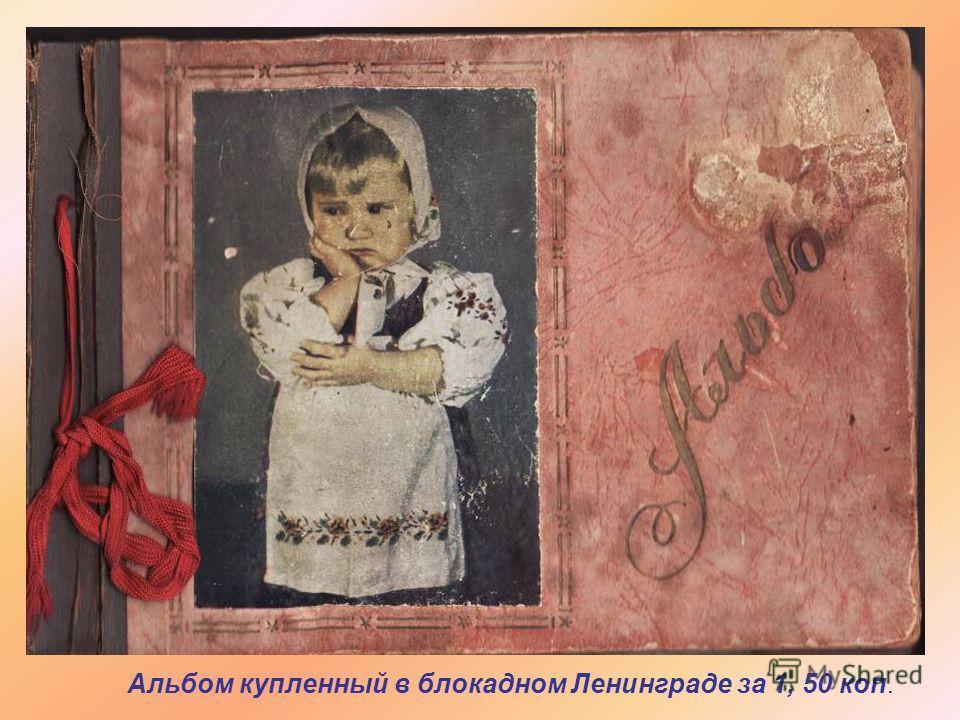 Альбом купленный в блокадном Ленинграде за 1, 50 коп.