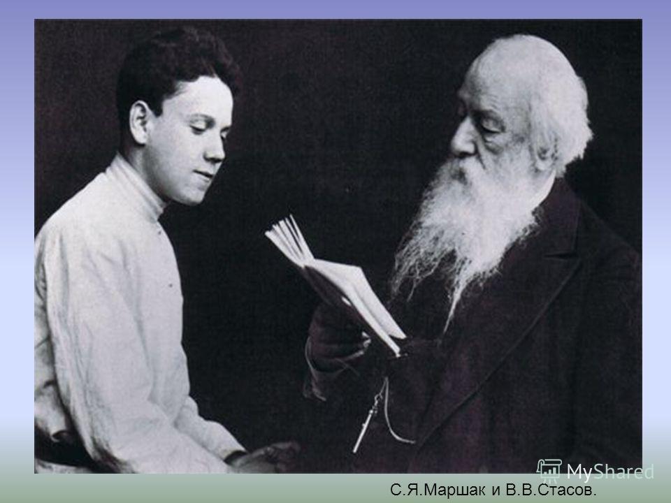 С.Я.Маршак и В.В.Стасов.