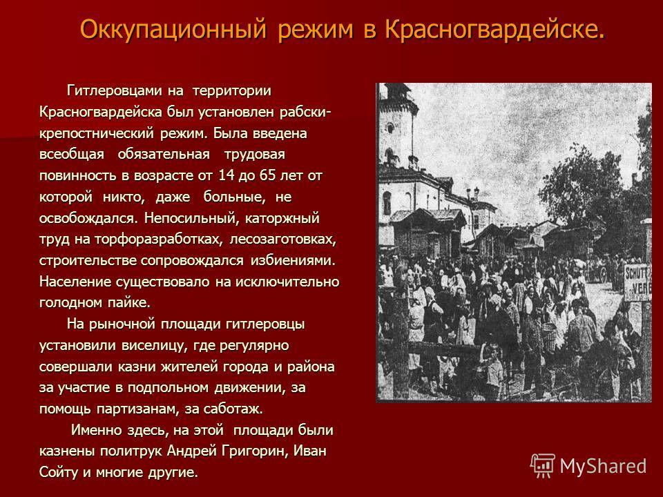 Оккупационный режим в Красногвардейске. Гитлеровцами на территории Гитлеровцами на территории Красногвардейска был установлен рабски- Красногвардейска был установлен рабски- крепостнический режим. Была введена крепостнический режим. Была введена всео