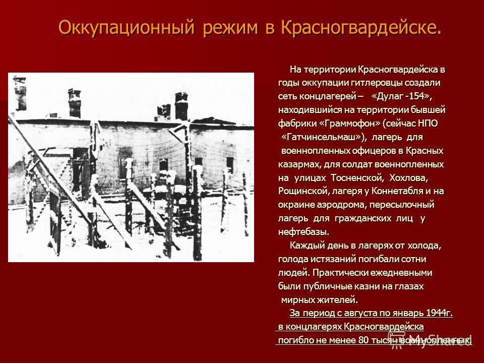На территории Красногвардейска в На территории Красногвардейска в годы оккупации гитлеровцы создали годы оккупации гитлеровцы создали сеть концлагерей – «Дулаг -154», сеть концлагерей – «Дулаг -154», находившийся на территории бывшей находившийся на