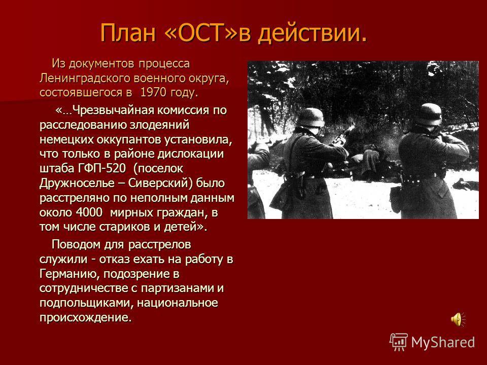 План «ОСТ»в действии. План «ОСТ»в действии. Из документов процесса Ленинградского военного округа, состоявшегося в 1970 году. Из документов процесса Ленинградского военного округа, состоявшегося в 1970 году. «…Чрезвычайная комиссия по расследованию з