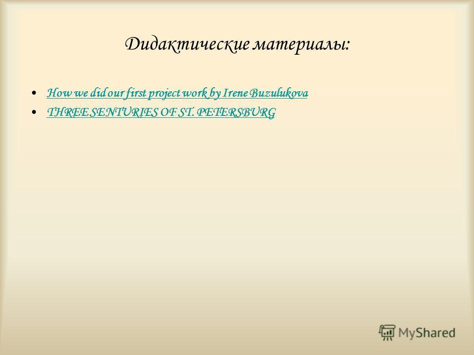 Дидактические материалы: How we did our first project work by Irene Buzulukova THREE SENTURIES OF ST. PETERSBURG