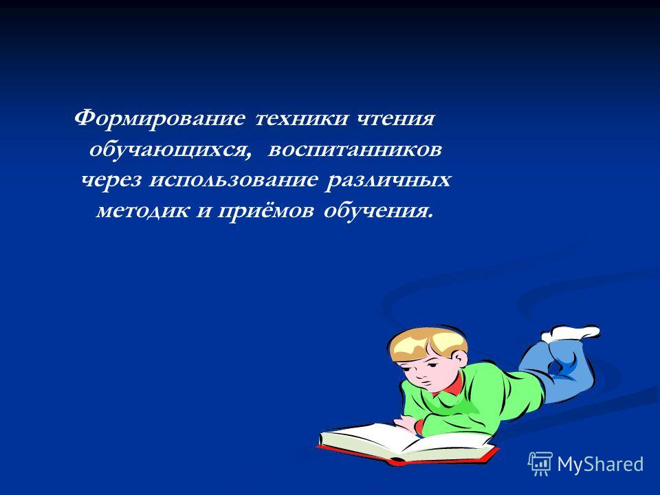 Формирование техники чтения обучающихся, воспитанников через использование различных методик и приёмов обучения.