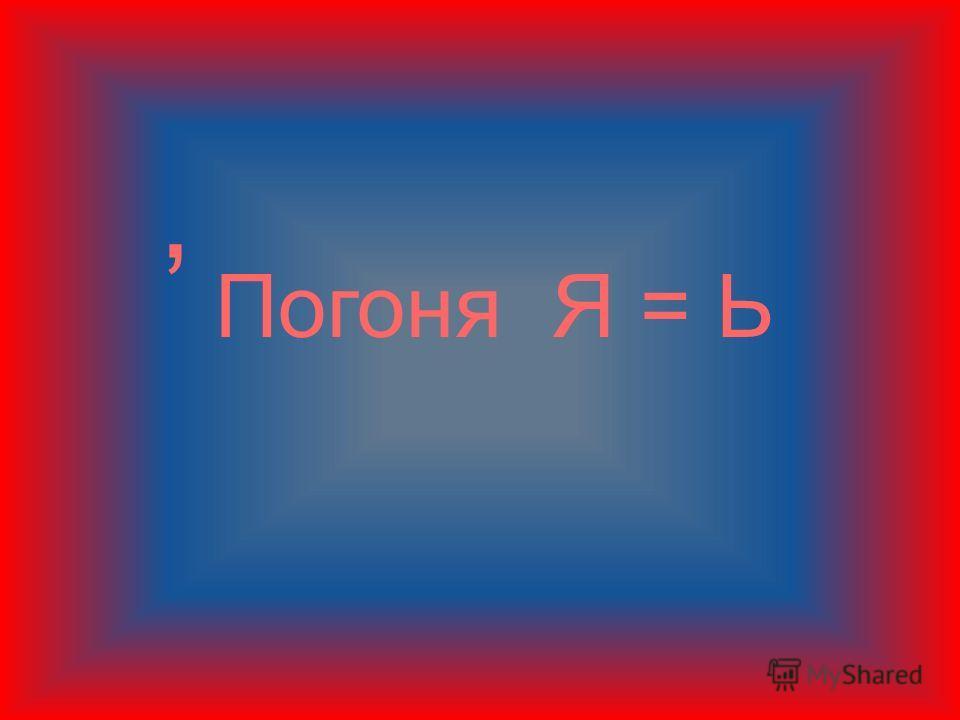 Погоня Я = Ь
