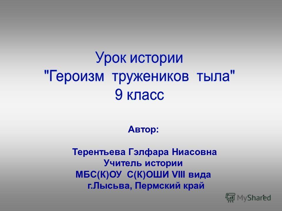 1 Автор: Терентьева Гэлфара Ниасовна Учитель истории МБС(К)ОУ С(К)ОШИ VIII вида г.Лысьва, Пермский край
